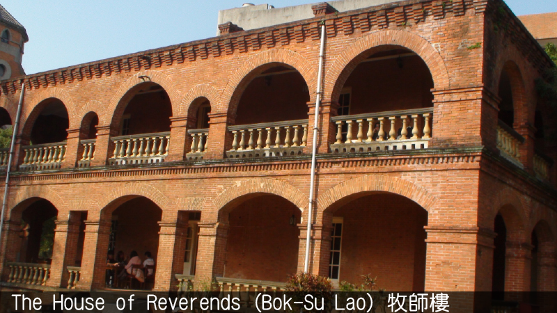 The House of Reverends (Bok-Su Lao) 牧師樓