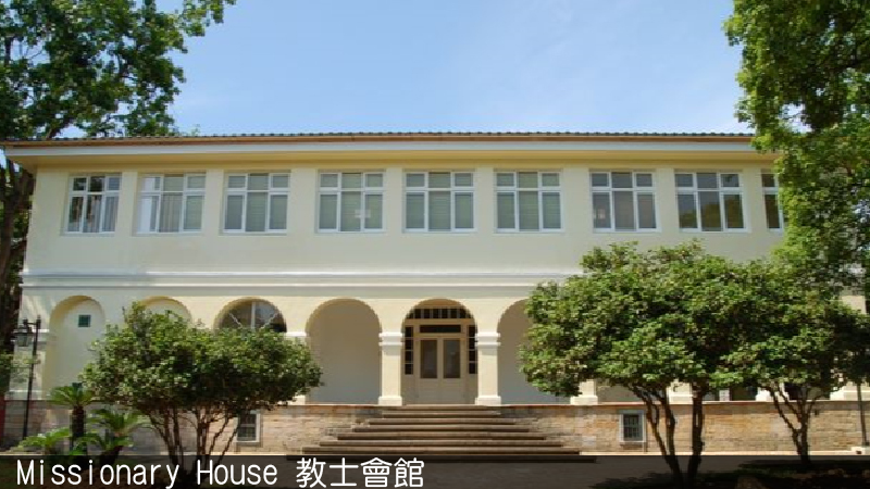 Missionary House 教士會館