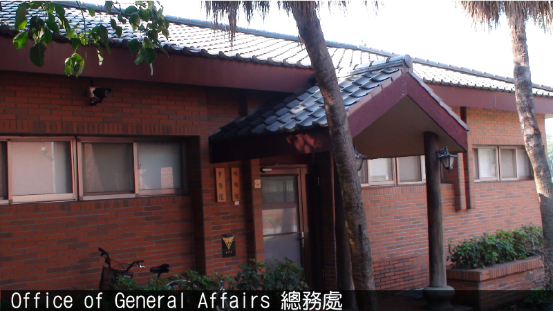 Office of General Affairs 總務處