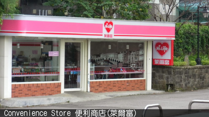 Convenience Store 便利商店(萊爾富)